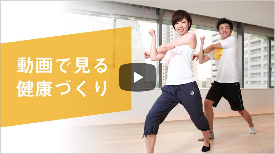 画像:動画で見る健康づくり