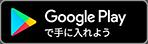 アプリダウンロード Google Play